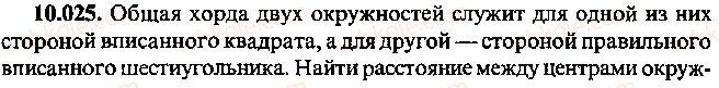 9-10-11-algebra-mi-skanavi-2013-sbornik-zadach--chast-1-arifmetika-algebra-geometriya-glava-10-zadachi-po-planimetrii-25.jpg