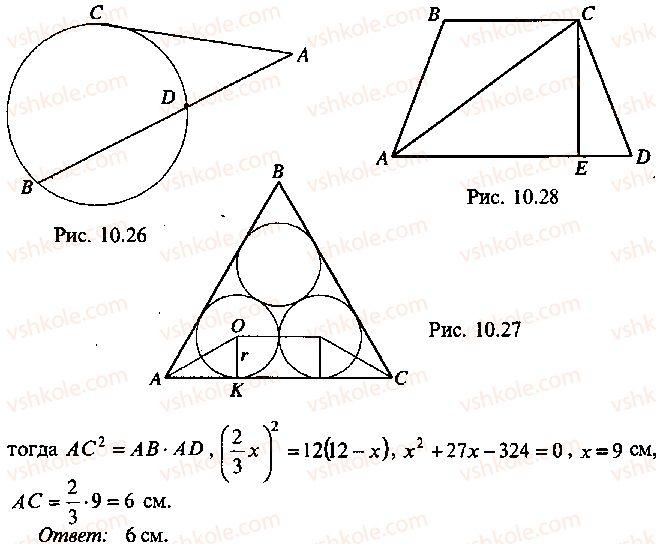 9-10-11-algebra-mi-skanavi-2013-sbornik-zadach--chast-1-arifmetika-algebra-geometriya-glava-10-zadachi-po-planimetrii-26-rnd3875.jpg