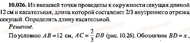 9-10-11-algebra-mi-skanavi-2013-sbornik-zadach--chast-1-arifmetika-algebra-geometriya-glava-10-zadachi-po-planimetrii-26.jpg