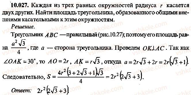 9-10-11-algebra-mi-skanavi-2013-sbornik-zadach--chast-1-arifmetika-algebra-geometriya-glava-10-zadachi-po-planimetrii-27.jpg