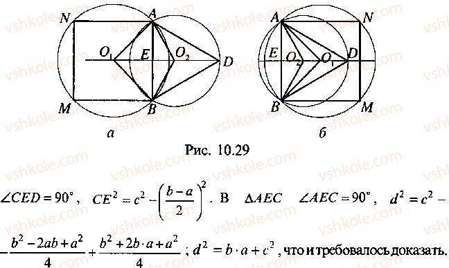 9-10-11-algebra-mi-skanavi-2013-sbornik-zadach--chast-1-arifmetika-algebra-geometriya-glava-10-zadachi-po-planimetrii-28-rnd7962.jpg