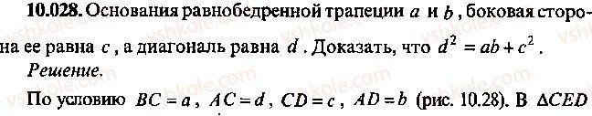 9-10-11-algebra-mi-skanavi-2013-sbornik-zadach--chast-1-arifmetika-algebra-geometriya-glava-10-zadachi-po-planimetrii-28.jpg