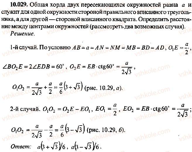 9-10-11-algebra-mi-skanavi-2013-sbornik-zadach--chast-1-arifmetika-algebra-geometriya-glava-10-zadachi-po-planimetrii-29.jpg