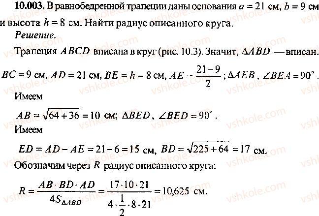 9-10-11-algebra-mi-skanavi-2013-sbornik-zadach--chast-1-arifmetika-algebra-geometriya-glava-10-zadachi-po-planimetrii-3.jpg