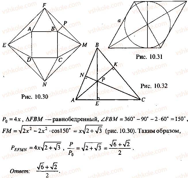 9-10-11-algebra-mi-skanavi-2013-sbornik-zadach--chast-1-arifmetika-algebra-geometriya-glava-10-zadachi-po-planimetrii-30-rnd720.jpg