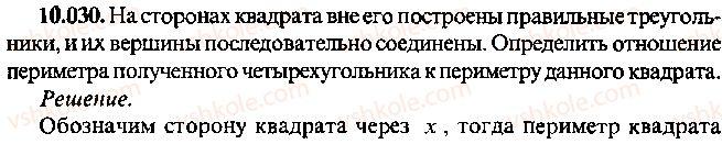 9-10-11-algebra-mi-skanavi-2013-sbornik-zadach--chast-1-arifmetika-algebra-geometriya-glava-10-zadachi-po-planimetrii-30.jpg