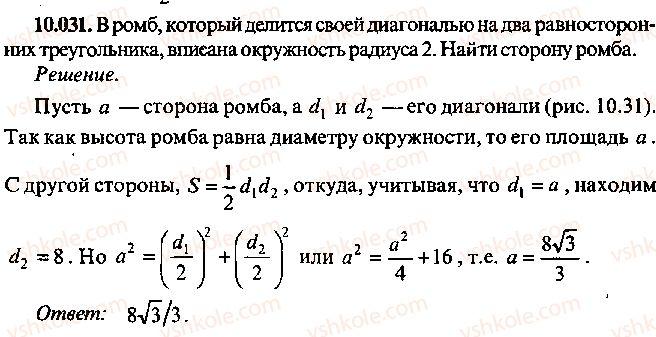 9-10-11-algebra-mi-skanavi-2013-sbornik-zadach--chast-1-arifmetika-algebra-geometriya-glava-10-zadachi-po-planimetrii-31.jpg