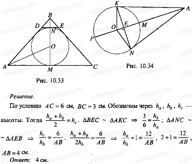 9-10-11-algebra-mi-skanavi-2013-sbornik-zadach--chast-1-arifmetika-algebra-geometriya-glava-10-zadachi-po-planimetrii-32-rnd4473.jpg