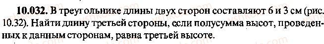9-10-11-algebra-mi-skanavi-2013-sbornik-zadach--chast-1-arifmetika-algebra-geometriya-glava-10-zadachi-po-planimetrii-32.jpg