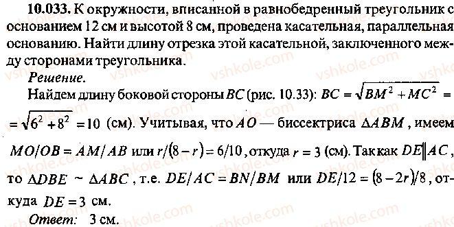 9-10-11-algebra-mi-skanavi-2013-sbornik-zadach--chast-1-arifmetika-algebra-geometriya-glava-10-zadachi-po-planimetrii-33.jpg
