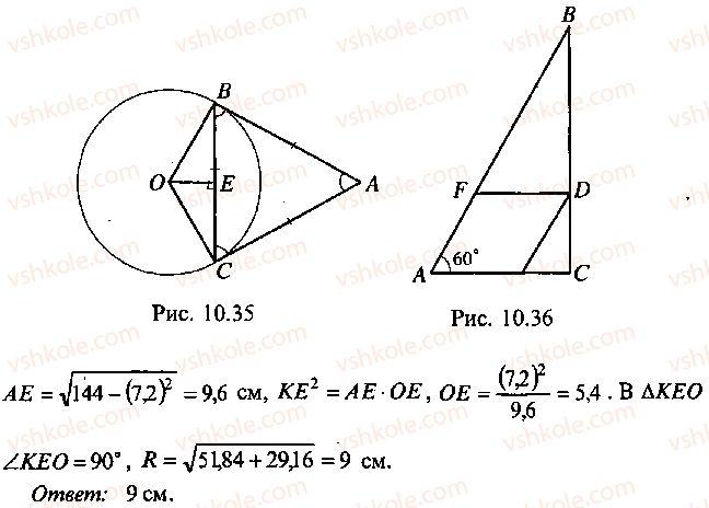 9-10-11-algebra-mi-skanavi-2013-sbornik-zadach--chast-1-arifmetika-algebra-geometriya-glava-10-zadachi-po-planimetrii-34-rnd2194.jpg