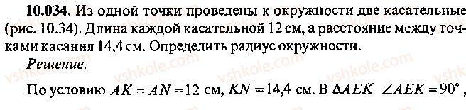 9-10-11-algebra-mi-skanavi-2013-sbornik-zadach--chast-1-arifmetika-algebra-geometriya-glava-10-zadachi-po-planimetrii-34.jpg