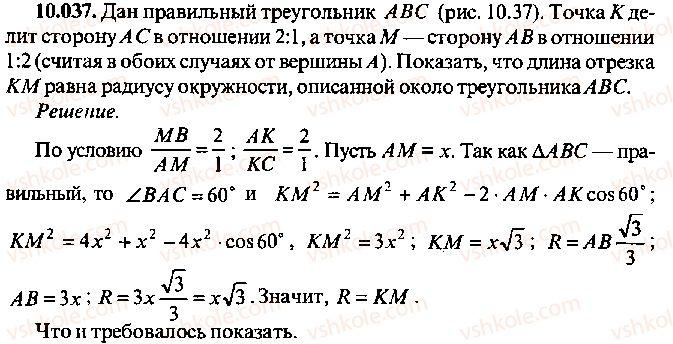 9-10-11-algebra-mi-skanavi-2013-sbornik-zadach--chast-1-arifmetika-algebra-geometriya-glava-10-zadachi-po-planimetrii-37.jpg