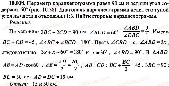 9-10-11-algebra-mi-skanavi-2013-sbornik-zadach--chast-1-arifmetika-algebra-geometriya-glava-10-zadachi-po-planimetrii-38.jpg