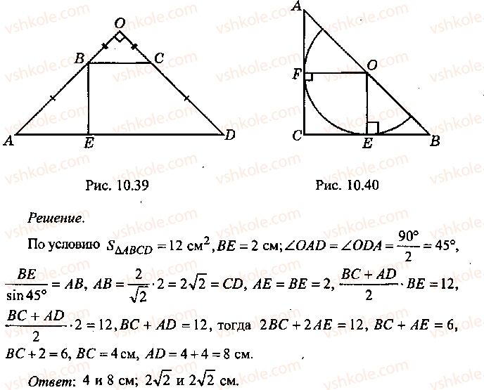 9-10-11-algebra-mi-skanavi-2013-sbornik-zadach--chast-1-arifmetika-algebra-geometriya-glava-10-zadachi-po-planimetrii-39-rnd8556.jpg