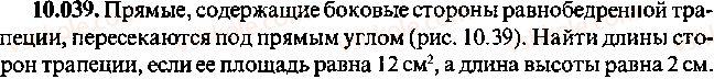 9-10-11-algebra-mi-skanavi-2013-sbornik-zadach--chast-1-arifmetika-algebra-geometriya-glava-10-zadachi-po-planimetrii-39.jpg
