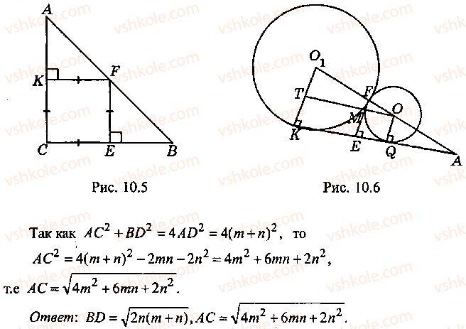 9-10-11-algebra-mi-skanavi-2013-sbornik-zadach--chast-1-arifmetika-algebra-geometriya-glava-10-zadachi-po-planimetrii-4-rnd6390.jpg