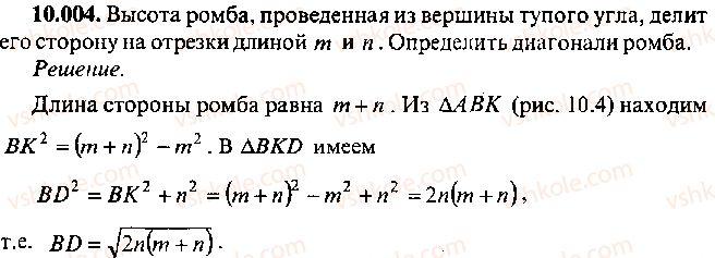 9-10-11-algebra-mi-skanavi-2013-sbornik-zadach--chast-1-arifmetika-algebra-geometriya-glava-10-zadachi-po-planimetrii-4.jpg
