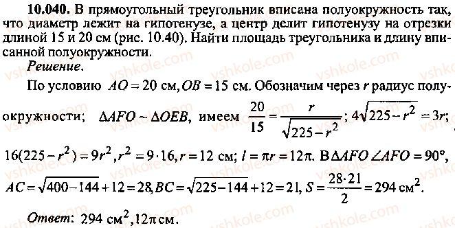 9-10-11-algebra-mi-skanavi-2013-sbornik-zadach--chast-1-arifmetika-algebra-geometriya-glava-10-zadachi-po-planimetrii-40.jpg