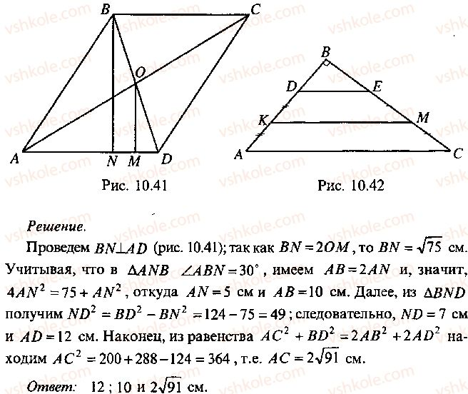 9-10-11-algebra-mi-skanavi-2013-sbornik-zadach--chast-1-arifmetika-algebra-geometriya-glava-10-zadachi-po-planimetrii-41-rnd2991.jpg
