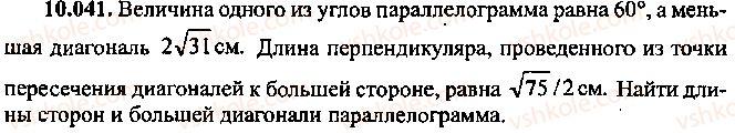 9-10-11-algebra-mi-skanavi-2013-sbornik-zadach--chast-1-arifmetika-algebra-geometriya-glava-10-zadachi-po-planimetrii-41.jpg