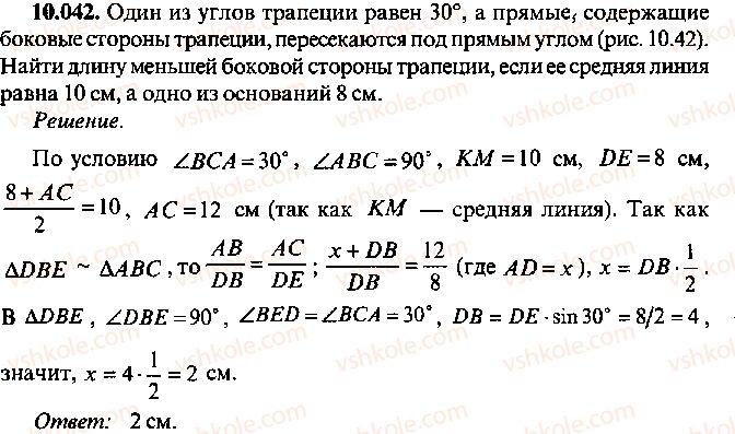 9-10-11-algebra-mi-skanavi-2013-sbornik-zadach--chast-1-arifmetika-algebra-geometriya-glava-10-zadachi-po-planimetrii-42.jpg