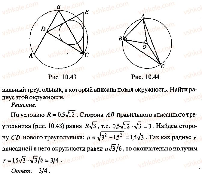 9-10-11-algebra-mi-skanavi-2013-sbornik-zadach--chast-1-arifmetika-algebra-geometriya-glava-10-zadachi-po-planimetrii-43-rnd3363.jpg