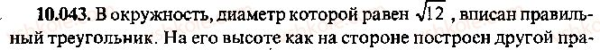 9-10-11-algebra-mi-skanavi-2013-sbornik-zadach--chast-1-arifmetika-algebra-geometriya-glava-10-zadachi-po-planimetrii-43.jpg