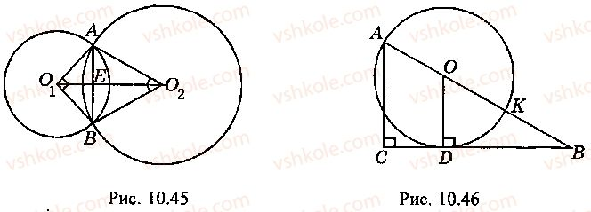 9-10-11-algebra-mi-skanavi-2013-sbornik-zadach--chast-1-arifmetika-algebra-geometriya-glava-10-zadachi-po-planimetrii-44-rnd7377.jpg