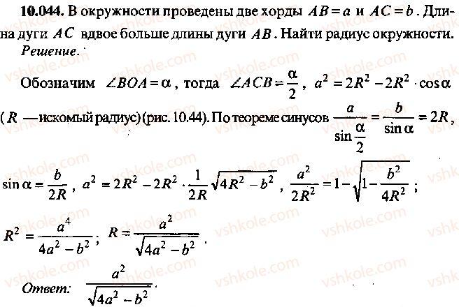 9-10-11-algebra-mi-skanavi-2013-sbornik-zadach--chast-1-arifmetika-algebra-geometriya-glava-10-zadachi-po-planimetrii-44.jpg