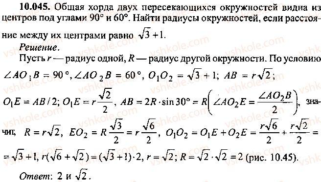 9-10-11-algebra-mi-skanavi-2013-sbornik-zadach--chast-1-arifmetika-algebra-geometriya-glava-10-zadachi-po-planimetrii-45.jpg