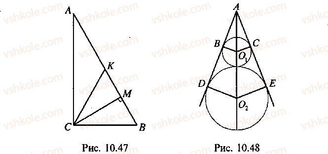 9-10-11-algebra-mi-skanavi-2013-sbornik-zadach--chast-1-arifmetika-algebra-geometriya-glava-10-zadachi-po-planimetrii-46-rnd5131.jpg