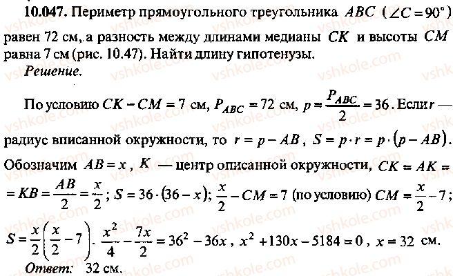 9-10-11-algebra-mi-skanavi-2013-sbornik-zadach--chast-1-arifmetika-algebra-geometriya-glava-10-zadachi-po-planimetrii-47.jpg