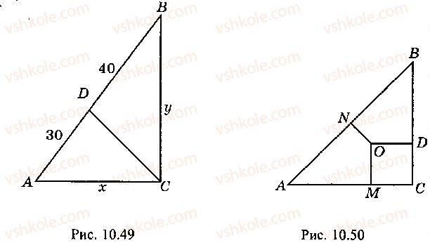 9-10-11-algebra-mi-skanavi-2013-sbornik-zadach--chast-1-arifmetika-algebra-geometriya-glava-10-zadachi-po-planimetrii-48-rnd1455.jpg