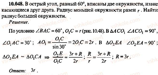 9-10-11-algebra-mi-skanavi-2013-sbornik-zadach--chast-1-arifmetika-algebra-geometriya-glava-10-zadachi-po-planimetrii-48.jpg