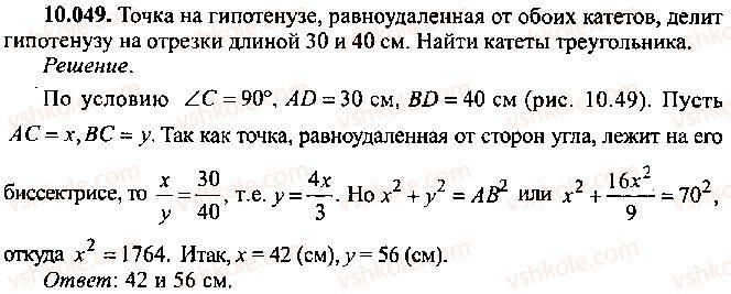 9-10-11-algebra-mi-skanavi-2013-sbornik-zadach--chast-1-arifmetika-algebra-geometriya-glava-10-zadachi-po-planimetrii-49.jpg