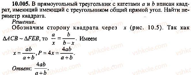 9-10-11-algebra-mi-skanavi-2013-sbornik-zadach--chast-1-arifmetika-algebra-geometriya-glava-10-zadachi-po-planimetrii-5.jpg
