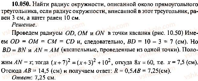 9-10-11-algebra-mi-skanavi-2013-sbornik-zadach--chast-1-arifmetika-algebra-geometriya-glava-10-zadachi-po-planimetrii-50.jpg