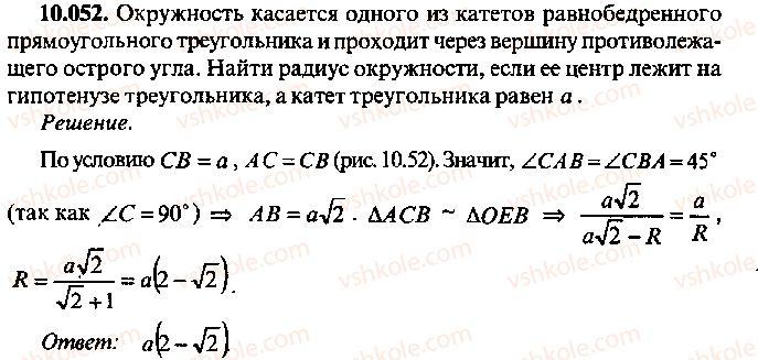 9-10-11-algebra-mi-skanavi-2013-sbornik-zadach--chast-1-arifmetika-algebra-geometriya-glava-10-zadachi-po-planimetrii-52.jpg