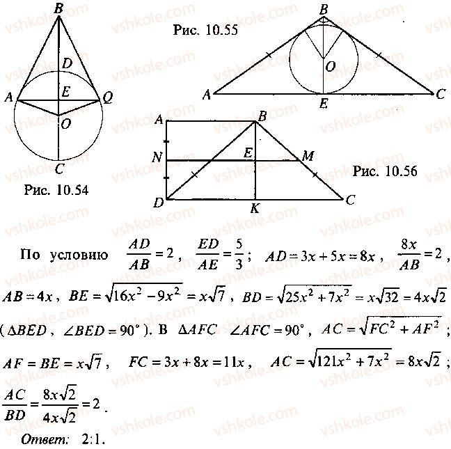 9-10-11-algebra-mi-skanavi-2013-sbornik-zadach--chast-1-arifmetika-algebra-geometriya-glava-10-zadachi-po-planimetrii-53-rnd1704.jpg