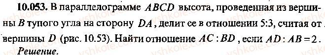 9-10-11-algebra-mi-skanavi-2013-sbornik-zadach--chast-1-arifmetika-algebra-geometriya-glava-10-zadachi-po-planimetrii-53.jpg