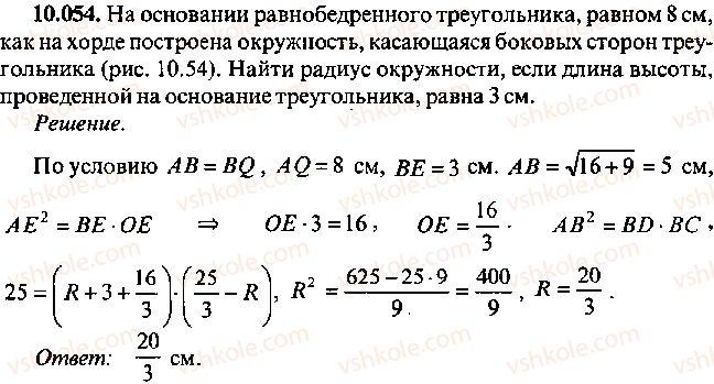 9-10-11-algebra-mi-skanavi-2013-sbornik-zadach--chast-1-arifmetika-algebra-geometriya-glava-10-zadachi-po-planimetrii-54.jpg