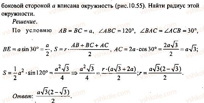 9-10-11-algebra-mi-skanavi-2013-sbornik-zadach--chast-1-arifmetika-algebra-geometriya-glava-10-zadachi-po-planimetrii-55-rnd3882.jpg