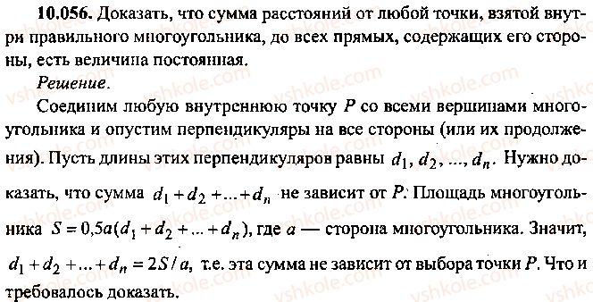 9-10-11-algebra-mi-skanavi-2013-sbornik-zadach--chast-1-arifmetika-algebra-geometriya-glava-10-zadachi-po-planimetrii-56.jpg