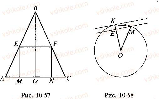 9-10-11-algebra-mi-skanavi-2013-sbornik-zadach--chast-1-arifmetika-algebra-geometriya-glava-10-zadachi-po-planimetrii-57-rnd8220.jpg