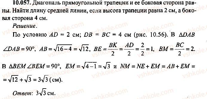 9-10-11-algebra-mi-skanavi-2013-sbornik-zadach--chast-1-arifmetika-algebra-geometriya-glava-10-zadachi-po-planimetrii-57.jpg
