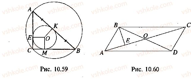 9-10-11-algebra-mi-skanavi-2013-sbornik-zadach--chast-1-arifmetika-algebra-geometriya-glava-10-zadachi-po-planimetrii-59-rnd2489.jpg