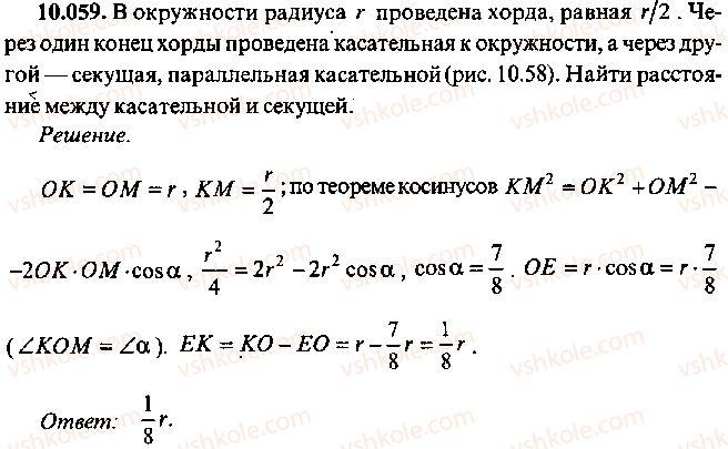 9-10-11-algebra-mi-skanavi-2013-sbornik-zadach--chast-1-arifmetika-algebra-geometriya-glava-10-zadachi-po-planimetrii-59.jpg
