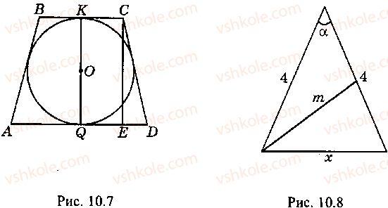 9-10-11-algebra-mi-skanavi-2013-sbornik-zadach--chast-1-arifmetika-algebra-geometriya-glava-10-zadachi-po-planimetrii-6-rnd3118.jpg