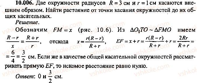 9-10-11-algebra-mi-skanavi-2013-sbornik-zadach--chast-1-arifmetika-algebra-geometriya-glava-10-zadachi-po-planimetrii-6.jpg